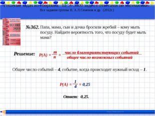Решение задач из сборника ЕГЭ: 3000 задач с ответами по математике. Все задан