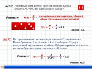 №372. Ответ: 0,5. Решение: = 0,5 Игральную кость (кубик) бросили один раз. Ка