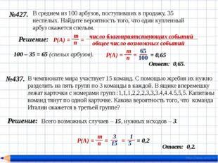 №427. Ответ: 0,65. Решение: = 0,65 В среднем из 100 арбузов, поступивших в пр