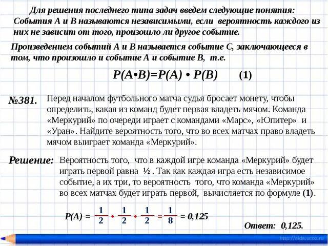 P(A) = Решение: = 0,125 Ответ: 0,125. Для решения последнего типа задач введе...