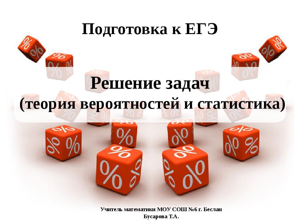 Решение задач (теория вероятностей и статистика) Подготовка к ЕГЭ Учитель ма...