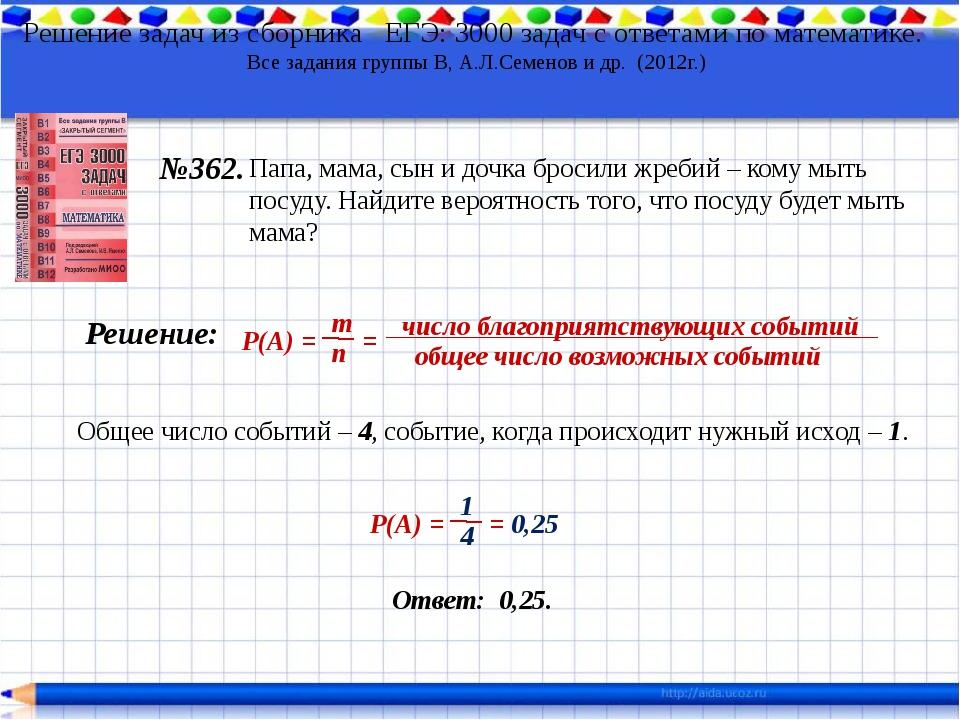 Решение задач из сборника ЕГЭ: 3000 задач с ответами по математике. Все задан...