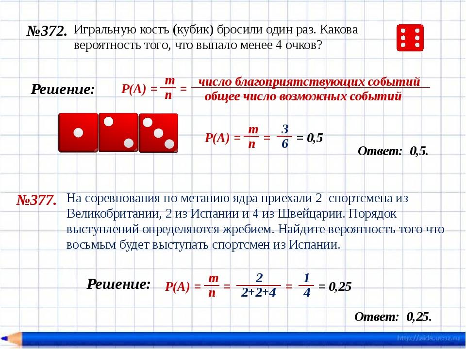 №372. Ответ: 0,5. Решение: = 0,5 Игральную кость (кубик) бросили один раз. Ка...
