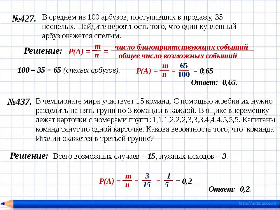 №427. Ответ: 0,65. Решение: = 0,65 В среднем из 100 арбузов, поступивших в пр...