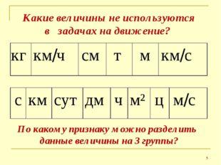 Какие величины не используются в задачах на движение? кг км/ч см т м км/с с