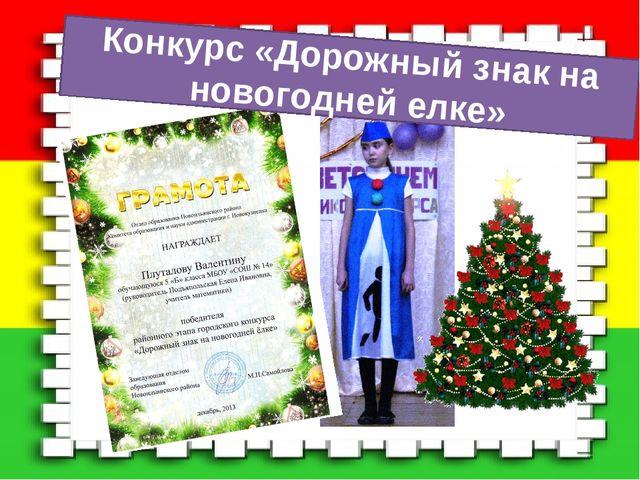 Конкурс «Дорожный знак на новогодней елке»