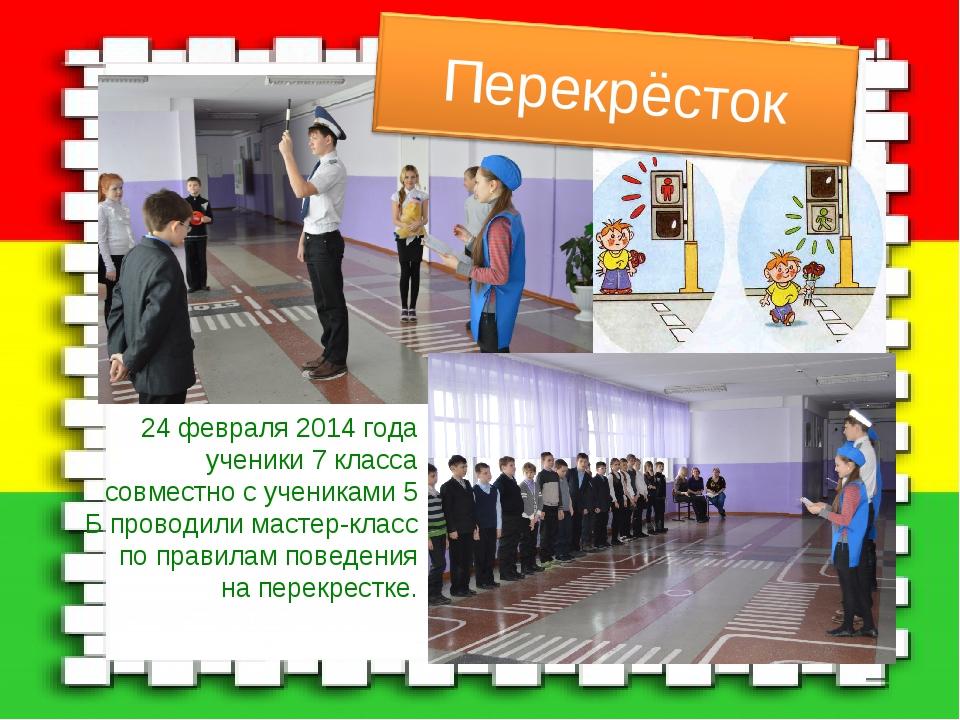 24 февраля 2014 года ученики 7 класса совместно с учениками 5 Б проводили мас...