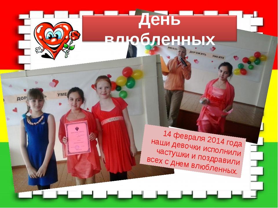 14 февраля 2014 года наши девочки исполнили частушки и поздравили всех с днем...