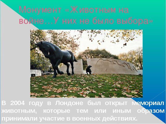Монумент «Животным на войне…У них не было выбора» В 2004 году в Лондоне был о...