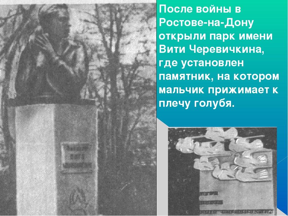 После войны в Ростове-на-Дону открыли парк имени Вити Черевичкина, где устано...