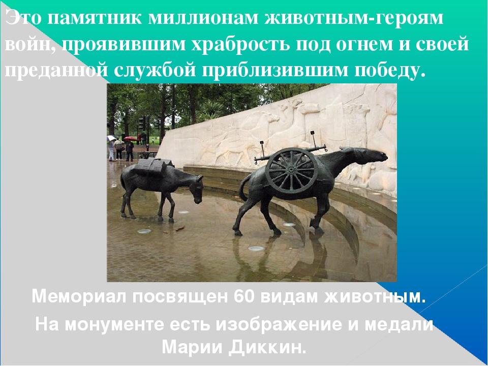 Это памятник миллионам животным-героям войн, проявившим храбрость под огнем...