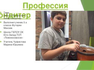 Профессия кондитер Тема работы:Профессия повар-кондитер. Выполнил ученик 5 а