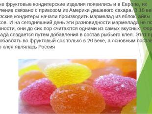 В 16 веке фруктовые кондитерские изделия появились и в Европе, их изготовлени