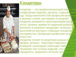 Кондитеры Кондитер — это профессиональный повар, создающий кондитерские издел