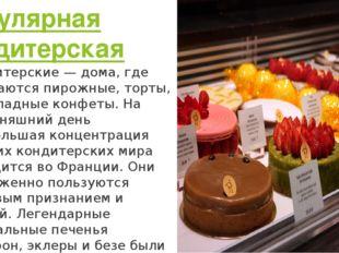 Популярная кондитерская Кондитерские — дома, где рождаются пирожные, торты, ш