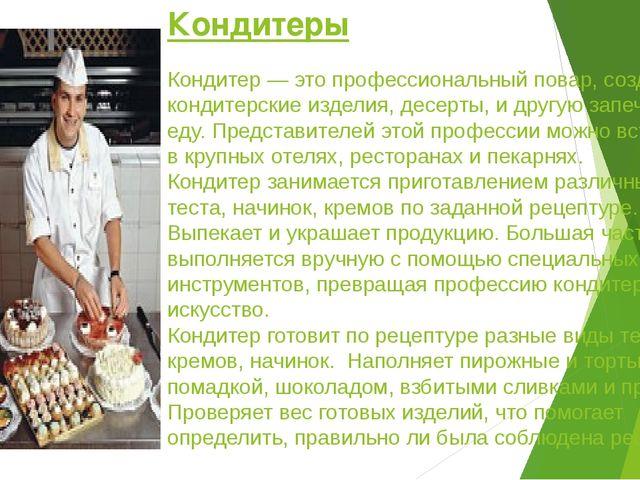 Кондитеры Кондитер — это профессиональный повар, создающий кондитерские издел...
