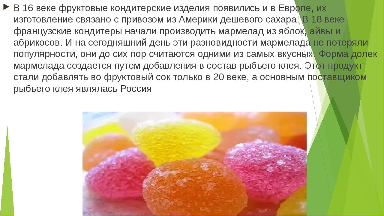 В 16 веке фруктовые кондитерские изделия появились и в Европе, их изготовлени...
