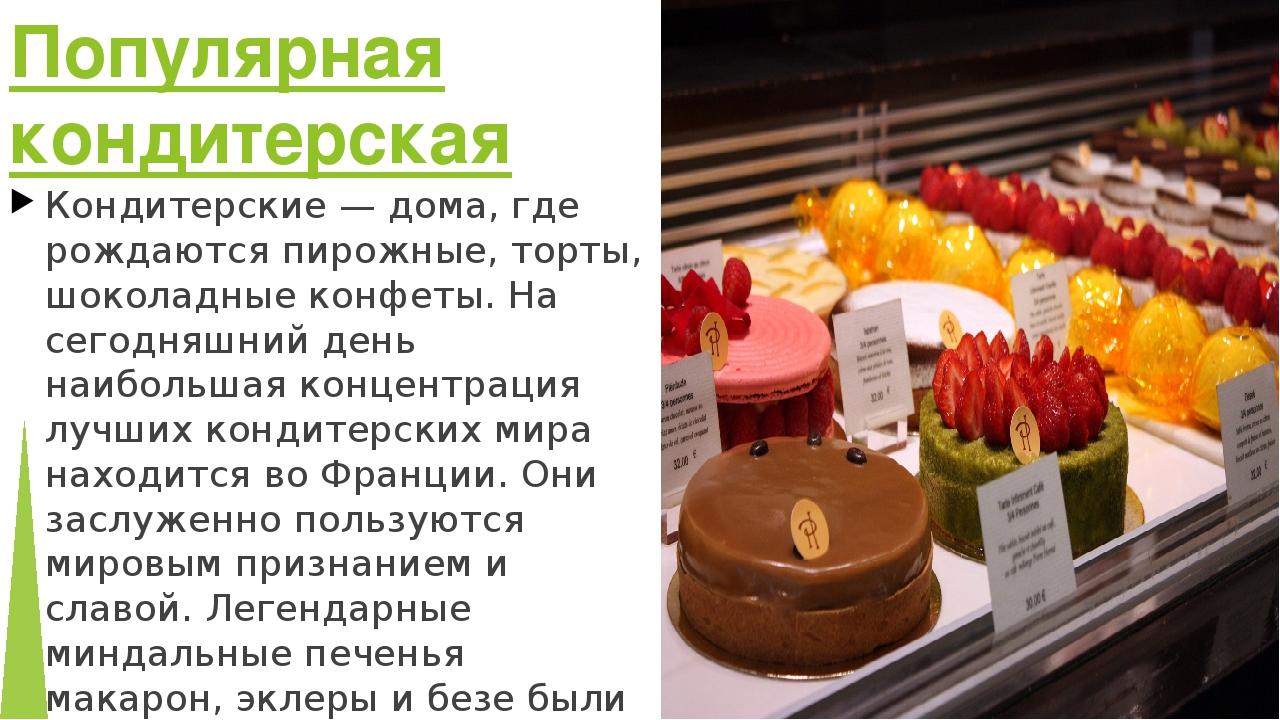Популярная кондитерская Кондитерские — дома, где рождаются пирожные, торты, ш...