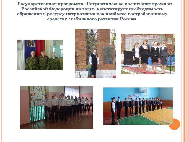 Государственная программа «Патриотическое воспитание граждан Российской Феде...