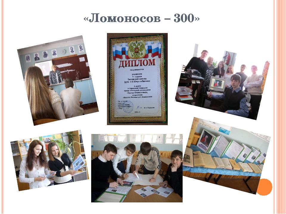 «Ломоносов – 300»