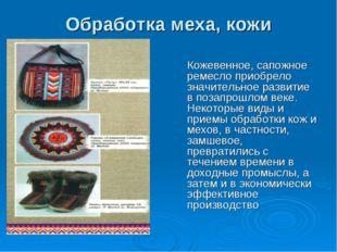 Обработка меха, кожи  Кожевенное, сапожное ремесло приобрело значительное