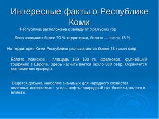 Интересные факты о Республике Коми Республика расположена к западу от Уральск