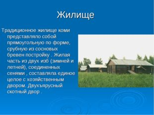 Жилище Традиционное жилище коми представляло собой прямоугольную по форме, ср