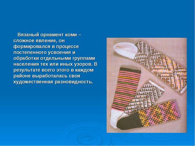 Вязаный орнамент коми – сложное явление, он формировался в процессе постеп...