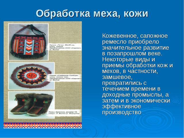 Обработка меха, кожи  Кожевенное, сапожное ремесло приобрело значительное...