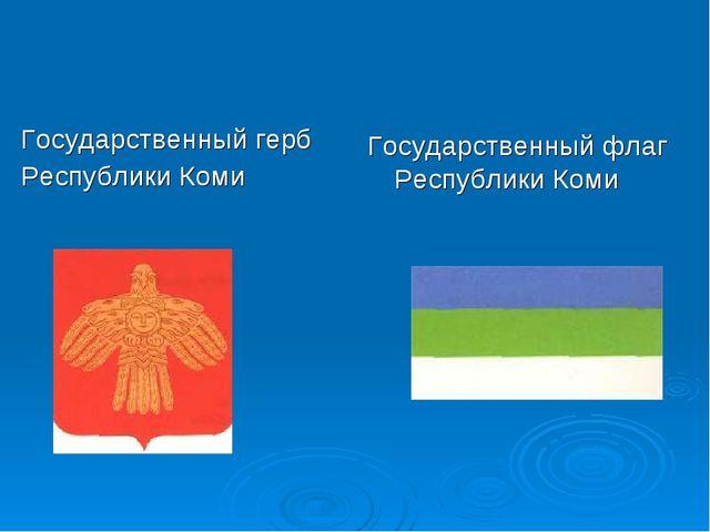Государственный флаг Республики Коми Государственный герб Республики Коми