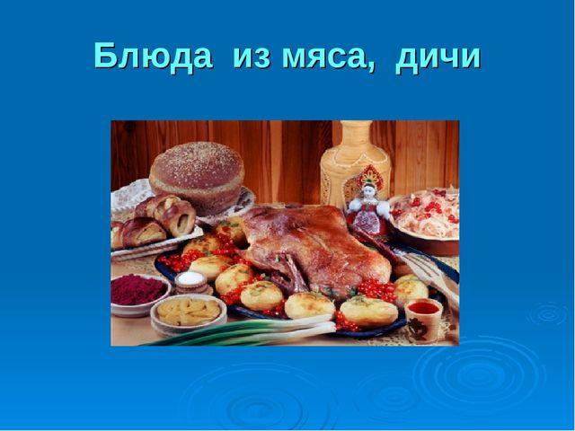 Блюда из мяса, дичи