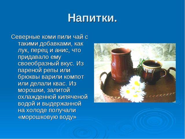 Напитки. Северные коми пили чай с такими добавками, как лук, перец и анис, чт...