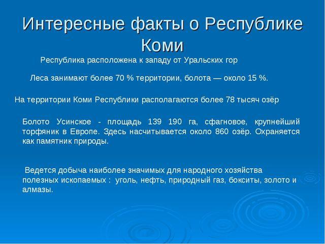 Интересные факты о Республике Коми Республика расположена к западу от Уральск...
