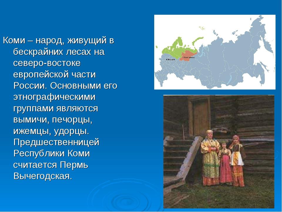 Коми – народ, живущий в бескрайних лесах на северо-востоке европейской части...
