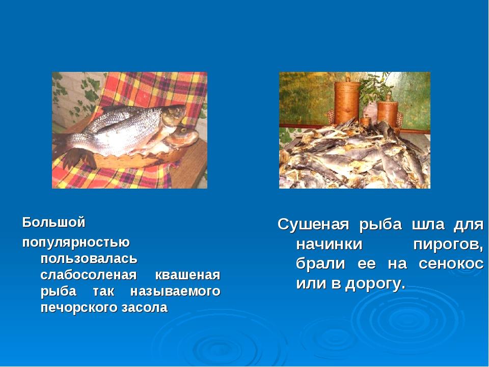 Большой популярностью пользовалась слабосоленая квашеная рыба так называемого...