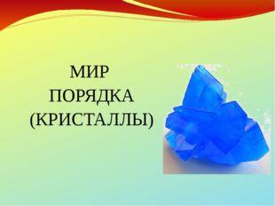 МИР ПОРЯДКА (КРИСТАЛЛЫ)