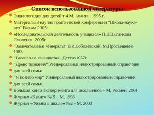 Список использованной литературы Энциклопедия для детей т.4 М. Аванта . 1995
