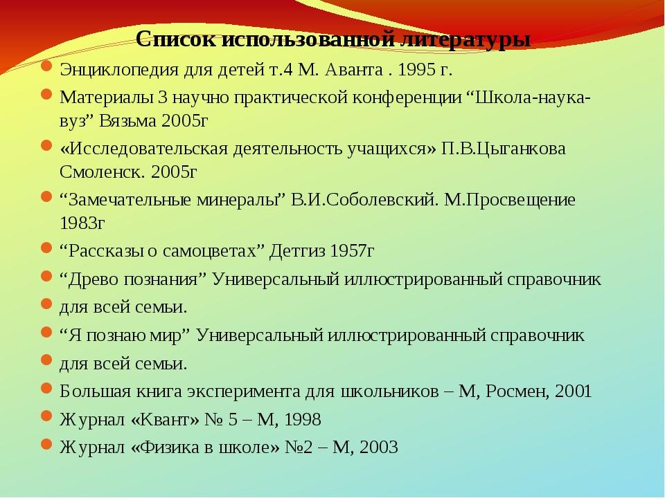 Список использованной литературы Энциклопедия для детей т.4 М. Аванта . 1995...