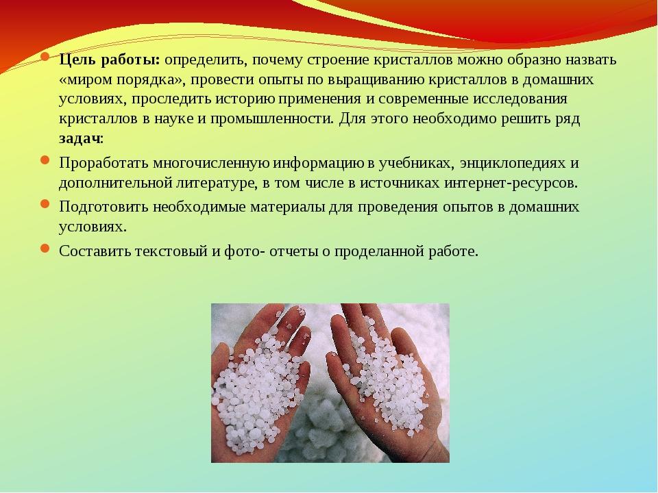 Цель работы: определить, почему строение кристаллов можно образно назвать «м...