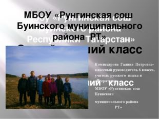 Мбоу «Рунгинская сош Буинского района Республики Татарстан» Самый лучший клас