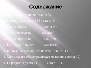 Содержание 1.Мы –самые лучшие. (слайд 3) 2.Вместе к Здоровью! ! ! ( слайд 4)