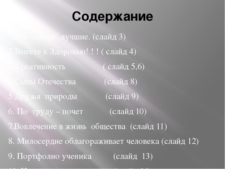 Содержание 1.Мы –самые лучшие. (слайд 3) 2.Вместе к Здоровью! ! ! ( слайд 4)...