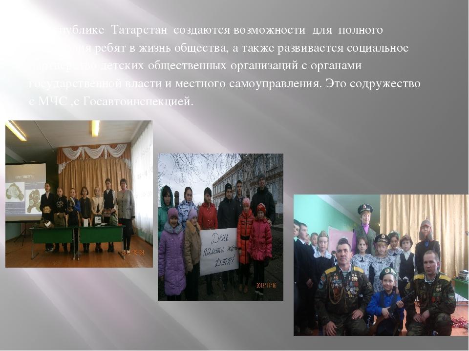 В Республике Татарстан создаются возможности для полного вовлечения ребят в ж...