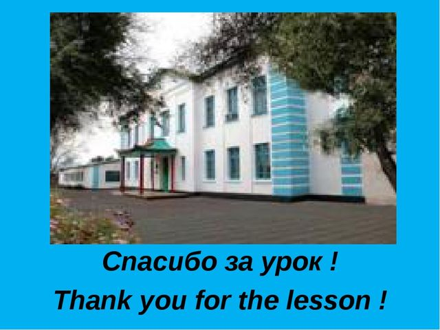 Спасибо за урок ! Thank you for the lesson !