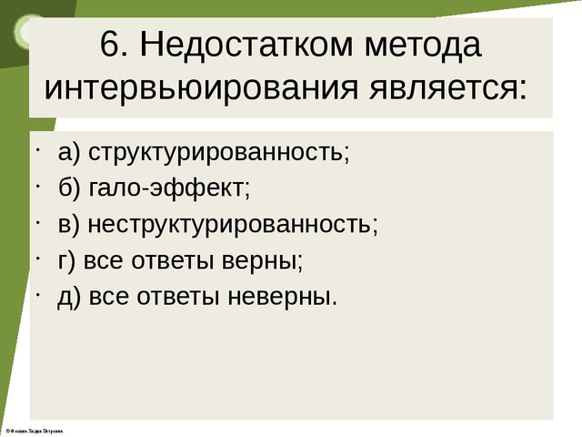 6. Недостатком метода интервьюирования является: а) структурированность; б) г...