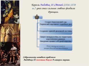 Король Людовик IX Святой (1226-1270 гг.) уже стал сильнее любого феодала Фран
