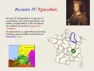 Филипп IV Красивый. Филипп IV, вступивший на престол в семнадцать лет, почти