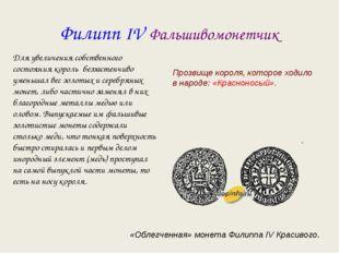 Филипп IV Фальшивомонетчик Для увеличения собственного состояния король безза