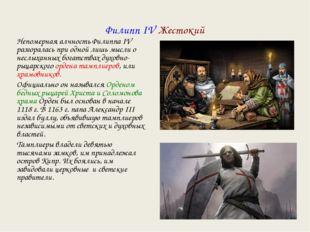 Филипп IV Жестокий Непомерная алчность Филиппа IV разгоралась при одной лишь