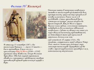 В пятницу 13 сентября 1307 г. все тамплиеры Франции — около 15 тысяч— были ар